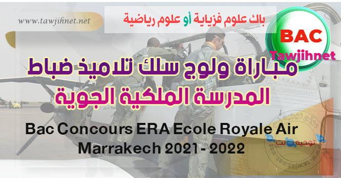 Concours 2 ERA Marrakech Licence pilotage 2021 - 2022  pc ou smaths