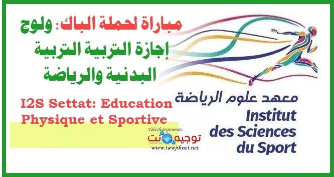 Concours  LE Institut Sciences Sport ISS I2S Settat 2021 2022