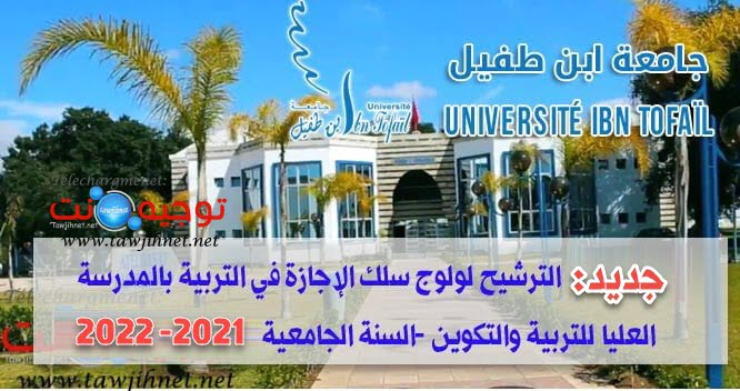 Concours Licence Education ESEF Kenitra  2021 2022