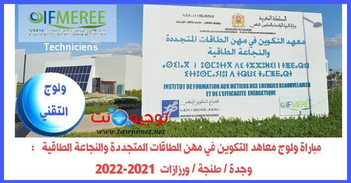 Concours Technicien IFMEREE OujdaTanger Ouarzazate 2021-2022 مستوى التقني معاهد التكوين في مهن الطاقات المتجددة والنجاعة الطاقية وجدة وطنجة