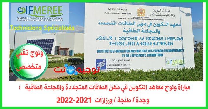 Technicien Spécialisé IFMEREE OujdaTanger Ouarzazate 2021-2022