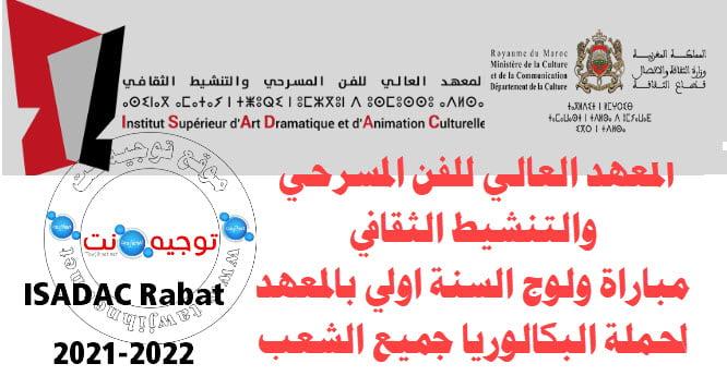 Concours ISADAC Rabat  2021 - 2022 المعهد العالي للفن المسرحي والتنشيط الثقافي