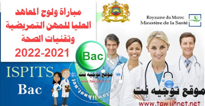 Bac Concours Instituts infirmières ISPITS 2021 2022