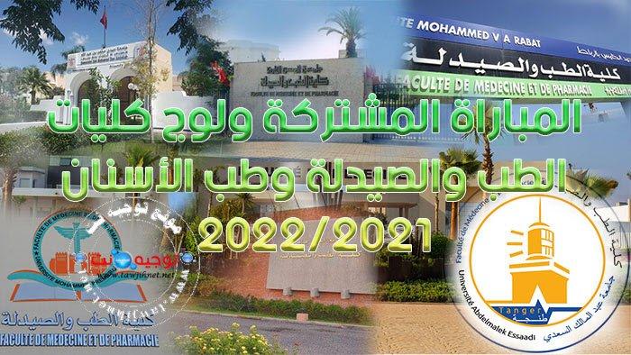 Bac Concours Commun Médecine Pharmacie dentaire  cursussup 2021 - 2022 المباراة المشتركة ولوج كليات الطب والصيدلة وطب الأسنان