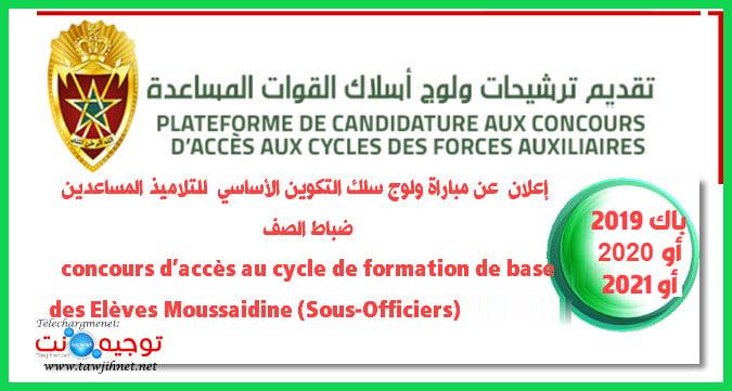Concours Forces Auxiliaires Moussaidine sous officiers FA 2021 -2022 سلك التكوين الأساسي للتلاميذ المساعدين ضباط الصف 2021
