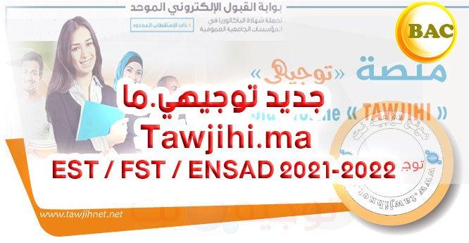 Bac tawjihi.ma FST EST ENSAD 2021 2022 المدارس العليا للتكنولوجيا و كليات العلوم والتقنيات و المدرسة الوطنية العليا للفن والتصميم