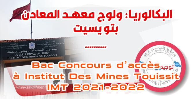 Concours Institut  Mines Touissit  IMT 2021  2022 مباراة ولوج معهد المعادن بتويسيت