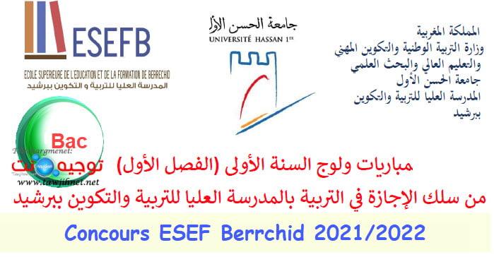 Concours ESEFB Berrchid Licence d'éducation 2021-2022 الإجازة في التربية بالمدرسة العليا للتربية والتكوين برشيد