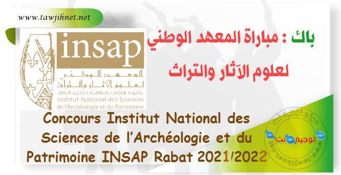Concours Institut National INSAP Rabat 2021-2022