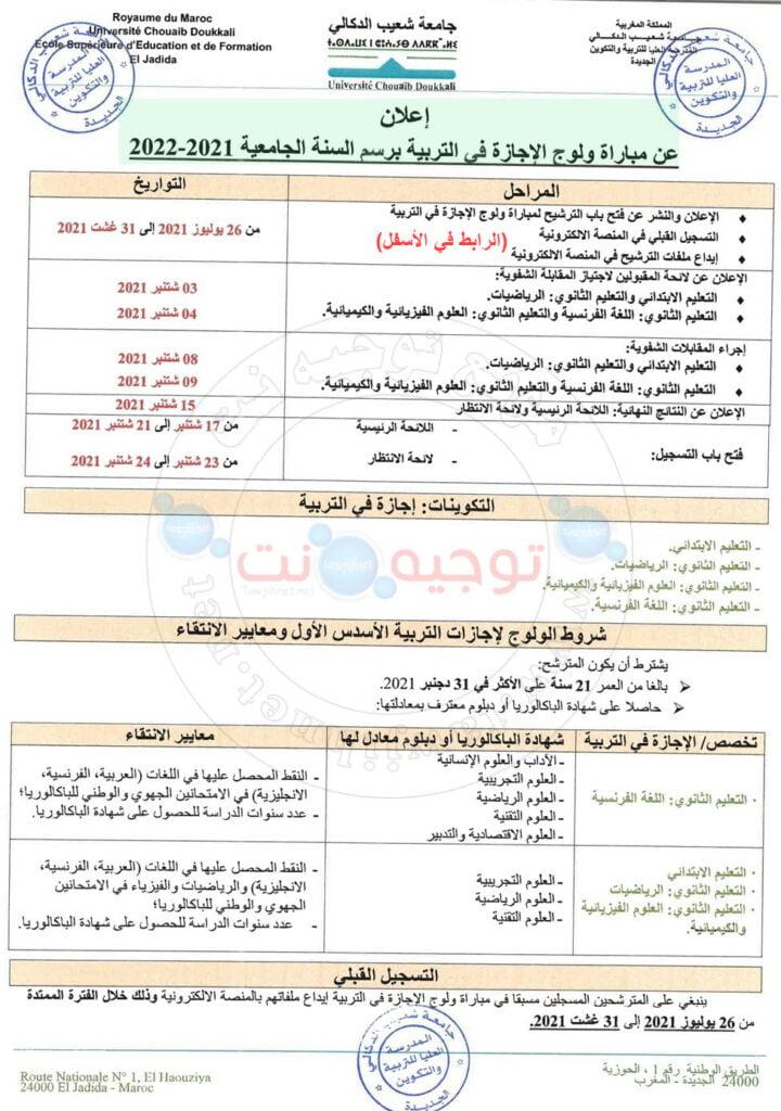 Concours CLE ESEF El Jadida 2021 - 2022