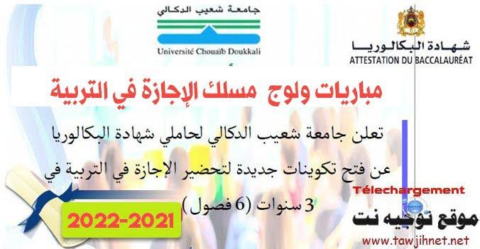 Concours CLE ESEF El Jadida 2021 - 2022 المدرسة العليا للتربية والتكوين الجديدة