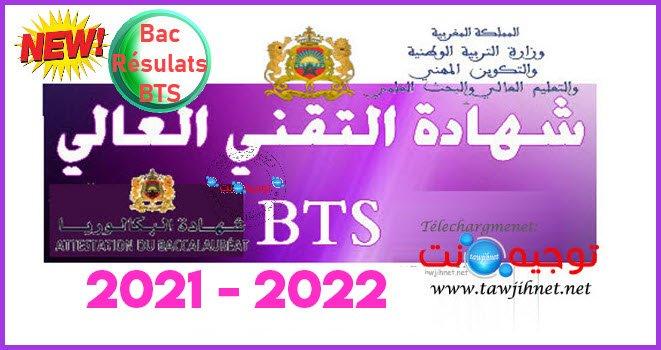 Bac Résultats BTS 2021 Listes principales et Attente نتائج التقني العالي شهادة