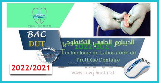 Concours DUT Technologie Laboratoire Prothèse Dentaire Casa 2021 2022
