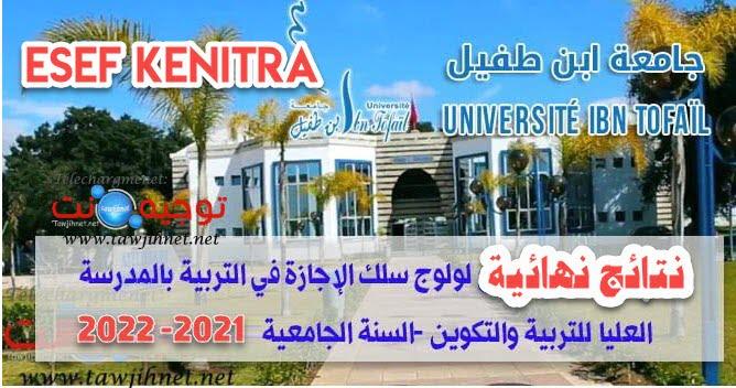 Résultats Concours ESEF Kenitra  2021 2022