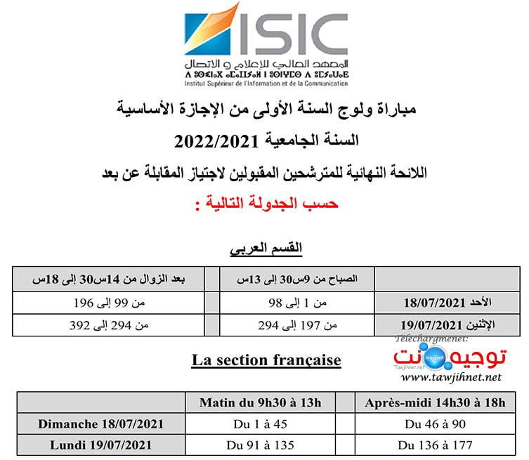 اللوائح النهائية للمقبولين لاجتياز المقابلة الشفوية ISIC 2021