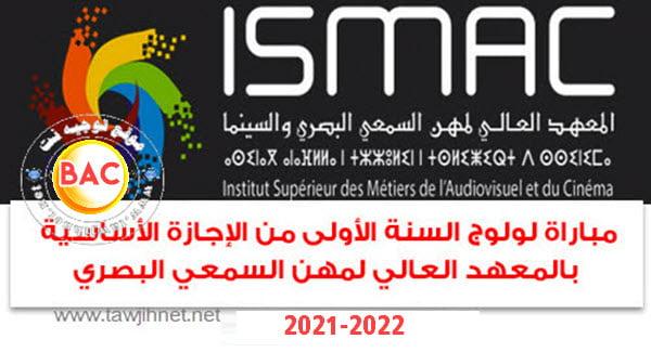 Concours institut ISMAC Rabat 2021 - 2022 Institut Supérieur des Métiers de l'Audiovisuel et du Cinéma