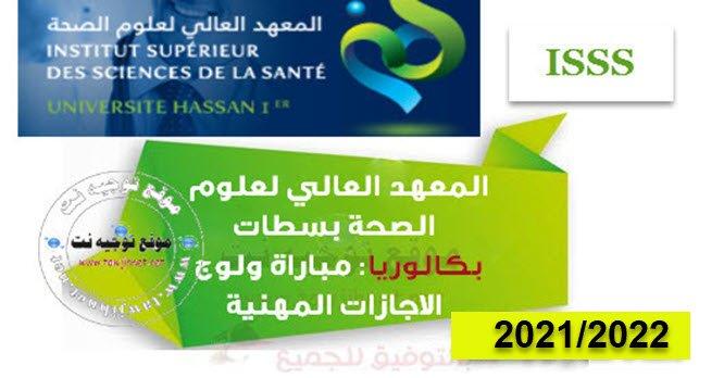 Bac Concours ISSS settat I3S  LP 2021 -2022