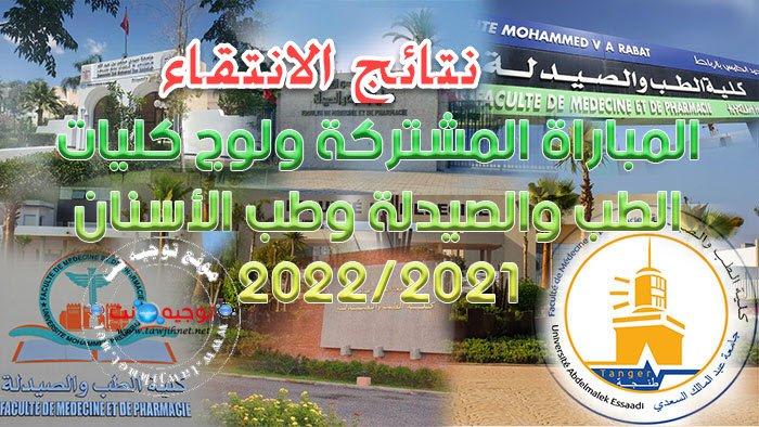 Présélectionconvocation Concours Commun Médecine FMP FMD 2021 2022