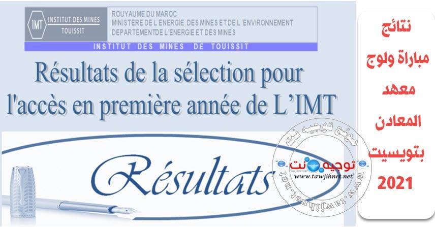 Résultats Concours Institut Mines Touissit IMT 2021 2022