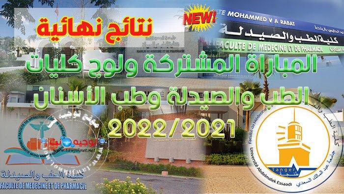 Résultats Concours Commun Médecine FMP FMD 2021 2022