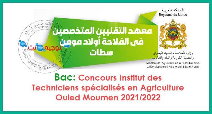 Concours Techniciens Spécialises Ouled Moumen Settat  2021  2022 معهد التقنيين المتخصصين في الفلاحة أولاد مومن بسطات  الصحة الحيوانية Sante Animal