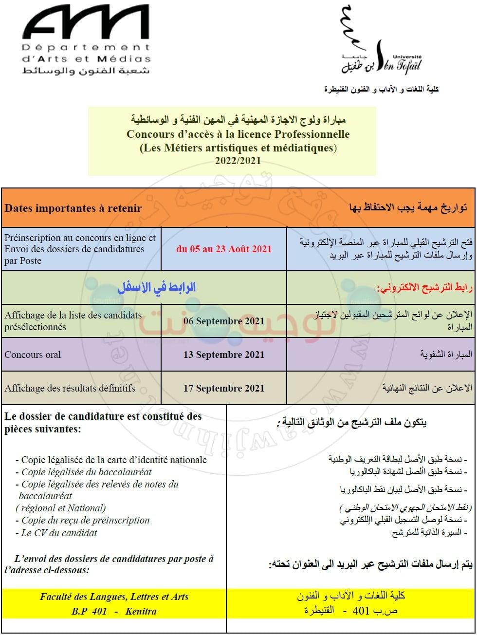 Bac Licences professionnelles Arts et Médias   FLSH Kenitra Département d'Arts et Médias 2021- 2022