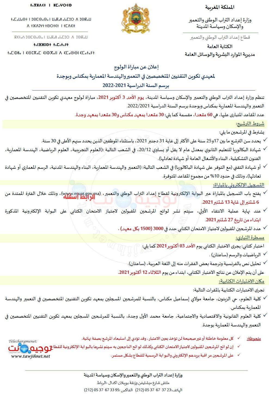 Concours instituts IFTAU  Meknès Oujda 2021 - 2022 تكوين التقنيين المتخصصين في الهندسة المعمارية والتعمير بمكناس ووجدة