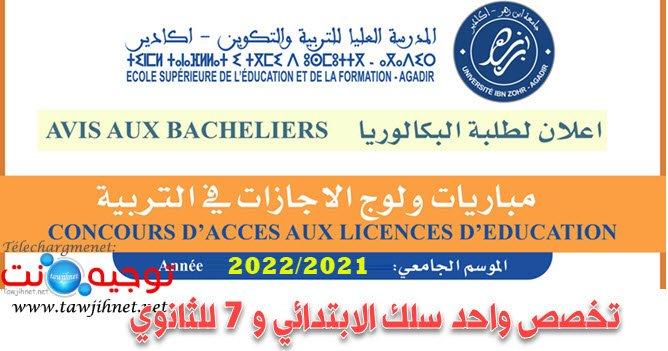 Concours ESEF Agadir Licence education 2021 - 2022