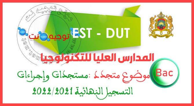 Bac inscription définitifs EST Maroc 2021 2022 مستجداات وإجراءات تسجيل المقبولين بالمدارس العليا للتكنولوجيا