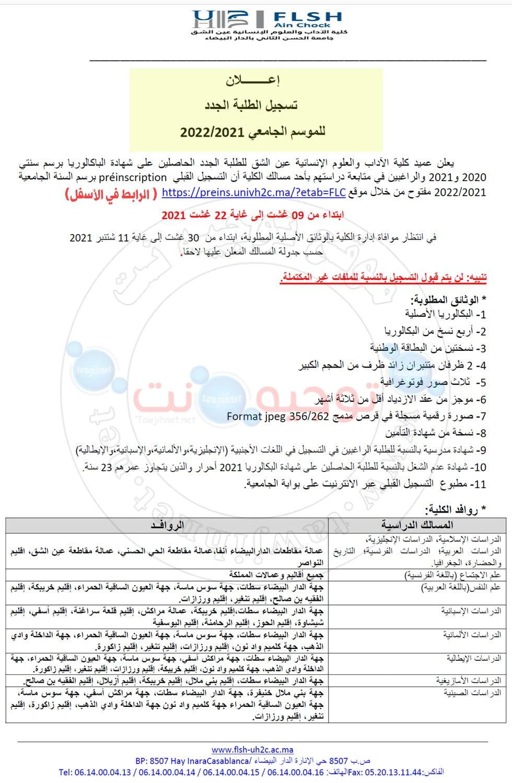 Preinscription Université Hassan II Casa Mohammedia Facultes 2021 2022