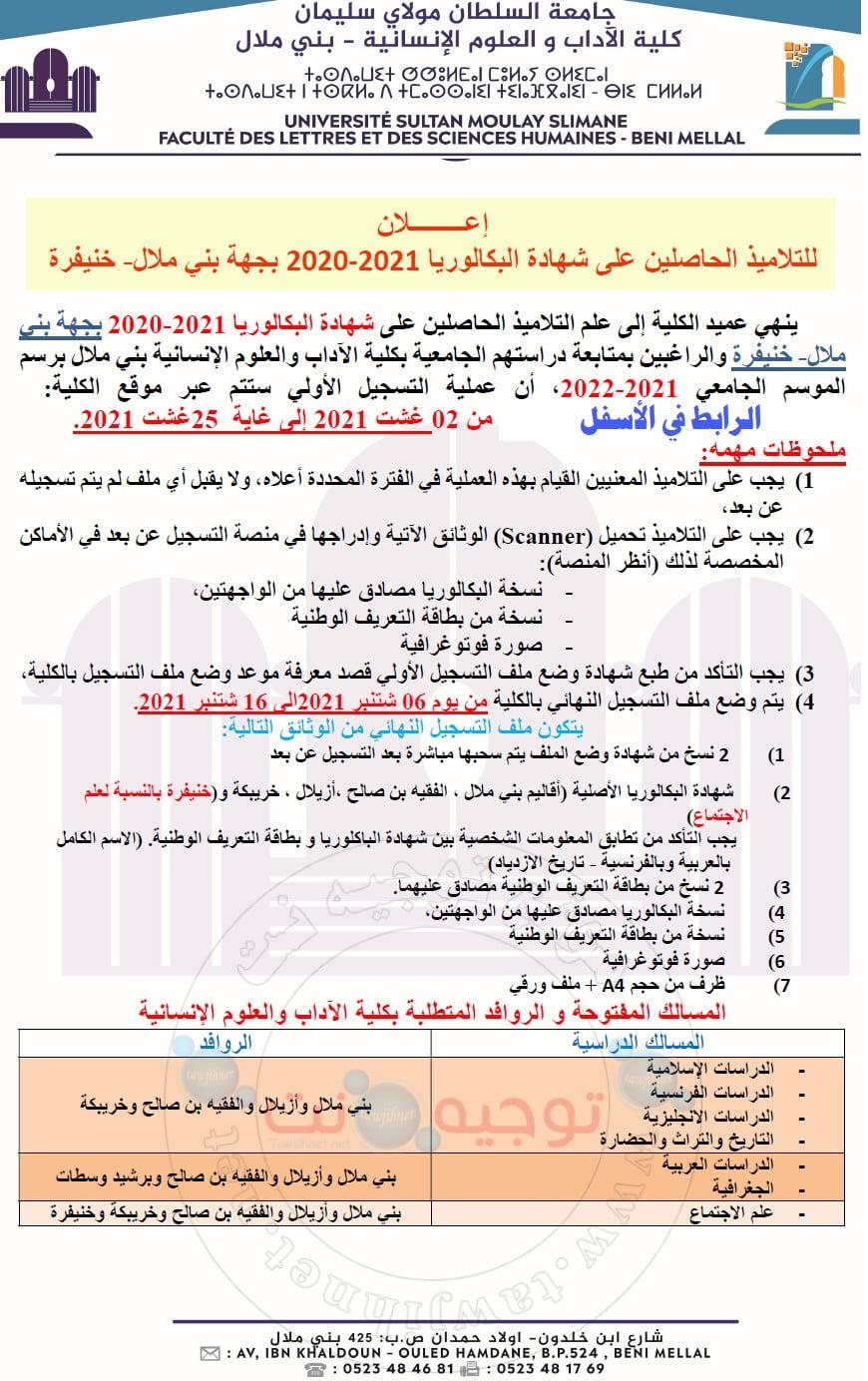 FLSH Beni Mellal Inscription Université Moulay Slimane Facultes Beni Mellal 2021 2022
