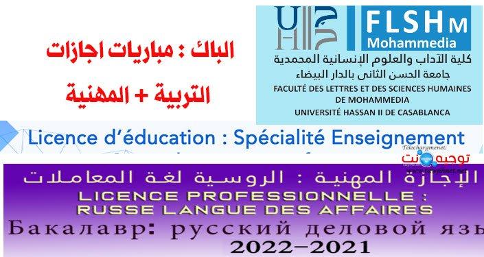 Bac Licence prof Russe  et CLE Education FLSH Mohammedia 2021