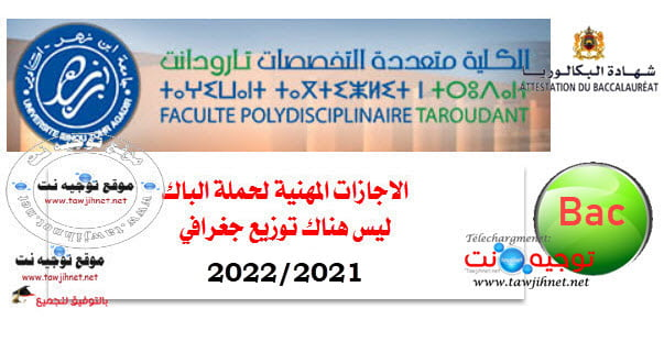 Bac Licences profesionnellesFPTaroudant 2021 2022