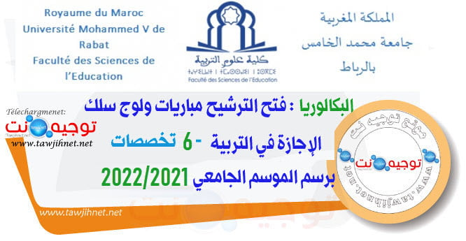 Bac Concours Faculté sciences Education FSE  Rabat 2021 - 2022