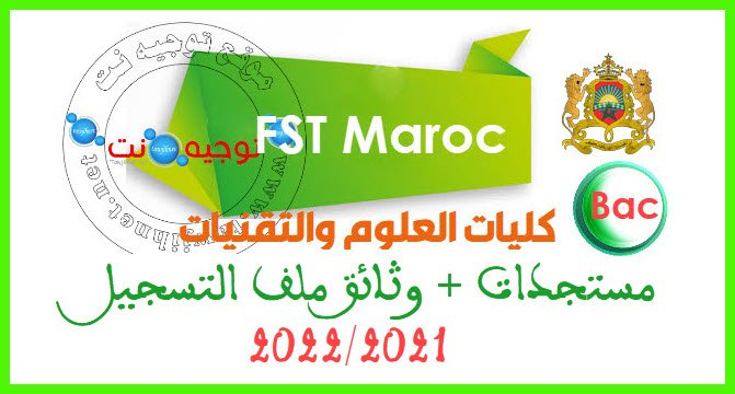 Résultats et inscription FST Maroc tawjihi  2021 2022