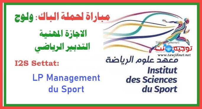 Concours  Licence Prof ISS I2S Settat Management Sport  2021 2022 الاجازة المهنية التدبير الرياضي