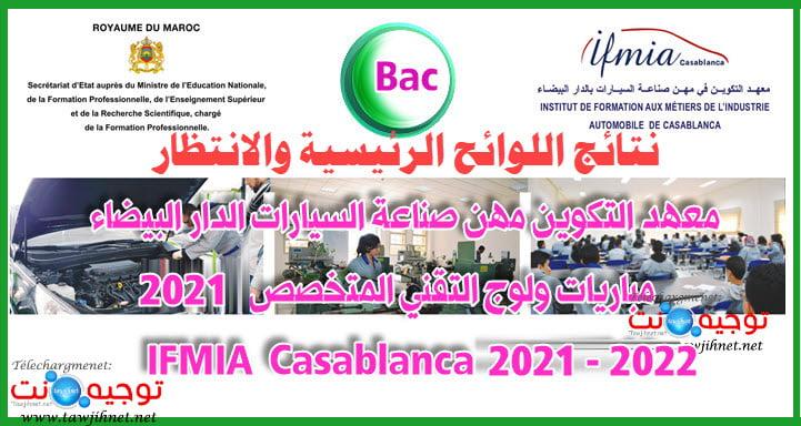 Résultats Concours IFMIA Casablanca casa 2021 - 2022