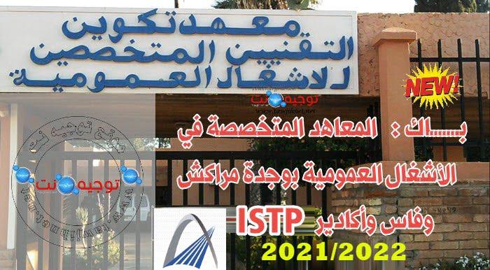 Concours ISTP Oujda Marrakech Fes et Agadir 2021 - 2022  المعاهد المتخصصة في الأشغال العمومية بوجدة مراكش وفاس وأكادير