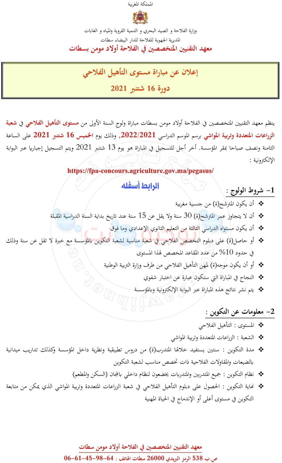 Concours Qualification Ouled Moumen Settat  2021  2022 معهد التقنيين المتخصصين في الفلاحة أولاد مومن بسطات التأهيل