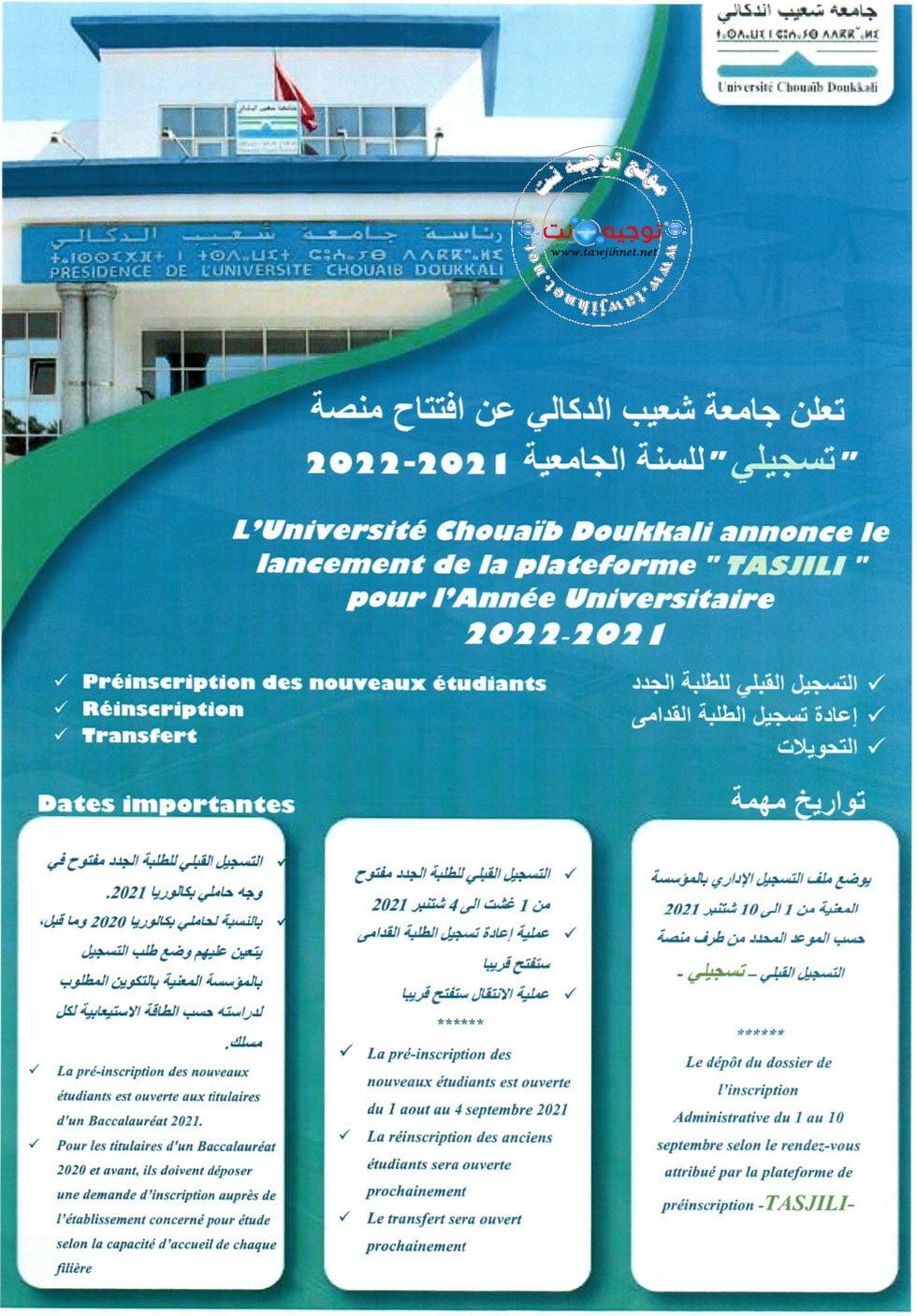 Université El Jadida Facultés UCD  inscription 2021 - 2022