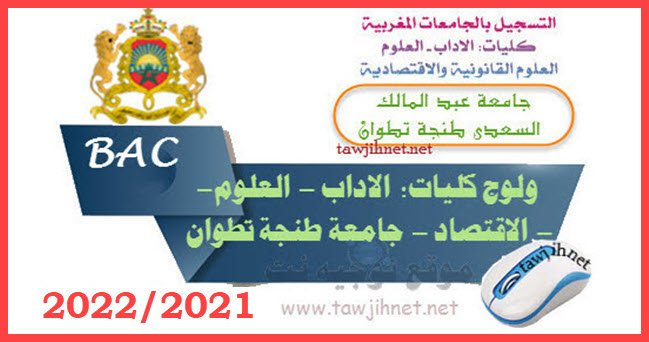Preinscription Université Abdelmalek Essaadi Facultes 2021 - 2022