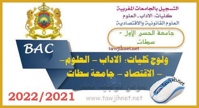 Bac inscription Université Hassan 1er Settat FSJES  2021 2022