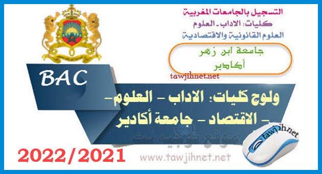 Bac Université Ibn Zohr Agadir inscription Facultés 2021