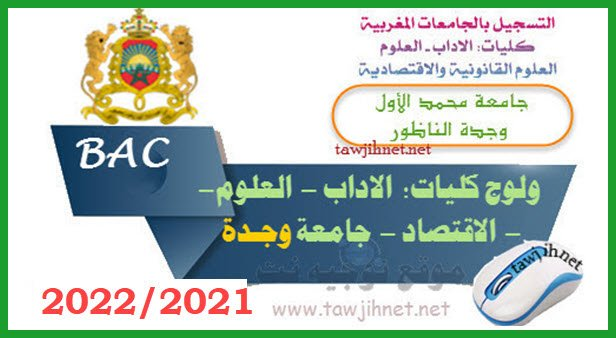 Bac Inscription Université Facultés Oujda Nador 2021 2022