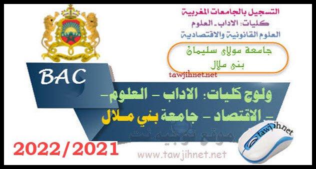 Inscription Université Moulay Slimane Facultes Beni Mellal 2021 2022