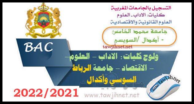 Preinscription Université UM5 Rabat Agdal Souissi Sale 2021