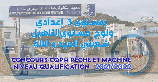 Avis 2 ConcoursCQPM Qualification Pêche Machine 2021 - 2022
