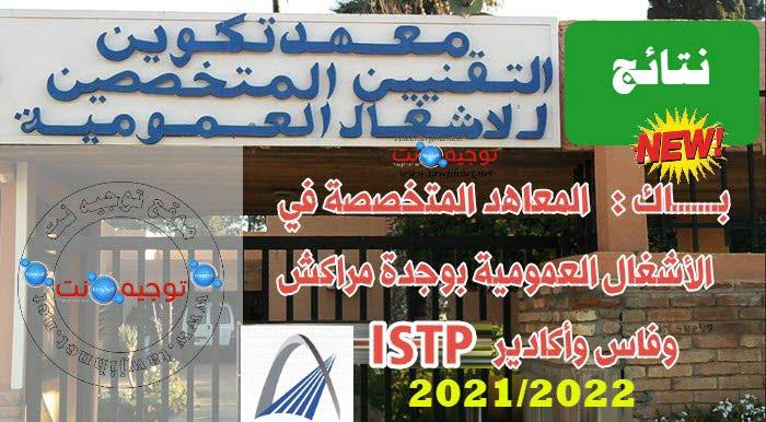 Resultats Concours ISTP Maroc 2021 2022