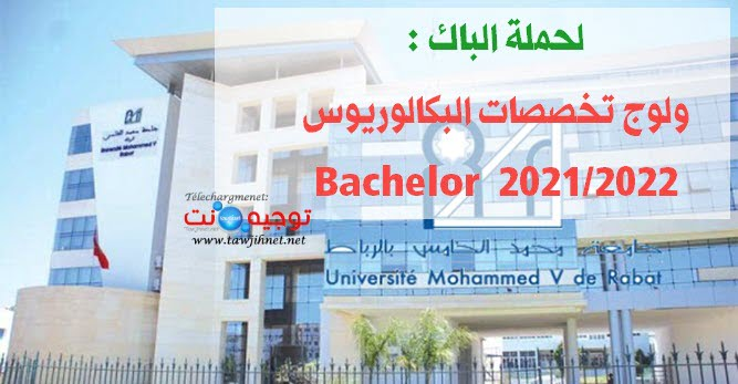 Bachelor FSJES FS FLSH Universite UM5 Rabat 2021 - 2022