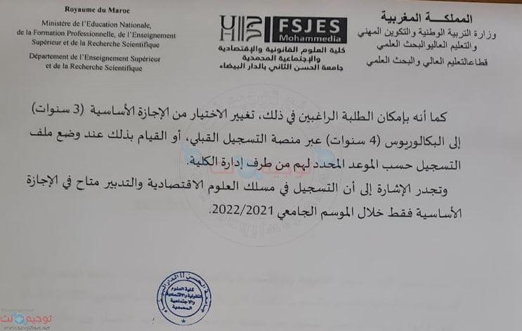 Bachelor FSJES FLSH FS Casa Mohammedia 2021/2022